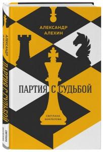 Книга Александр Алехин: партия с судьбой