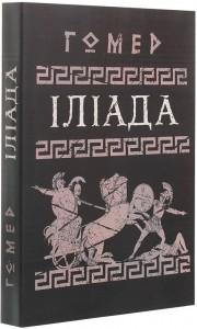 Книга Іліада