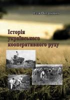 Книга Історія українського кооперативного руху