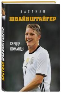 Книга Бастиан Швайнштайгер. Сердце команды
