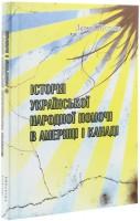 Книга Історія української народної помочі в Америці і Канаді