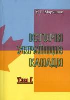 Книга Історія українців Канади. Том 1