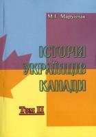Книга Історія українців Канади. Том 2
