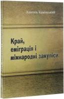Книга Край, еміграція і міжнародні закуліси