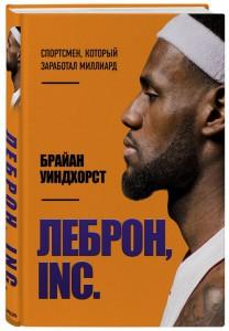 Книга ЛеБрон