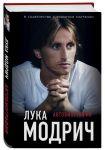 Книга Лука Модрич. Автобиография