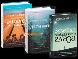 Книга Проза Гузель Яхиной (суперкомплект из 3 книг)