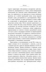 фото страниц Стрельцов. Воля к жизни #4
