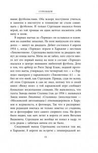 фото страниц Стрельцов. Воля к жизни #10