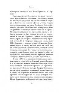 фото страниц Стрельцов. Воля к жизни #14