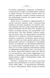 фото страниц Стрельцов. Воля к жизни #6