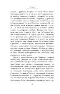 фото страниц Стрельцов. Воля к жизни #11