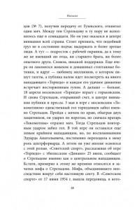 фото страниц Стрельцов. Воля к жизни #12
