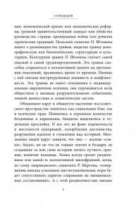 фото страниц Стрельцов. Воля к жизни #5