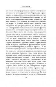 фото страниц Стрельцов. Воля к жизни #15