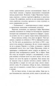 фото страниц Стрельцов. Воля к жизни #8