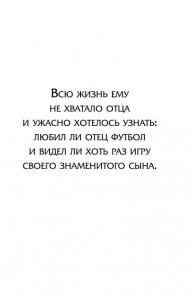фото страниц Стрельцов. Воля к жизни #7
