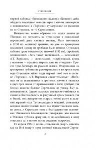 фото страниц Стрельцов. Воля к жизни #13
