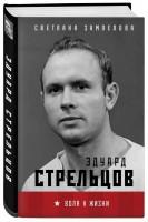 Книга Стрельцов. Воля к жизни