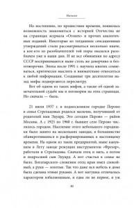 фото страниц Стрельцов. Воля к жизни #9