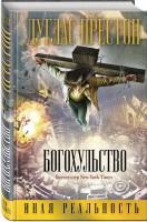 Книга Богохульство