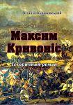 Книга Максим Кривоніс. Історичний роман