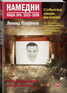 Книга Намедни. Наша эра. 1921-1930
