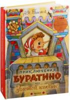 Книга Приключения Буратино, или Золотой ключик (с объемными картинками)