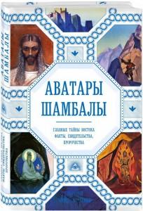Книга Аватары Шамбалы. Главные тайны Востока: факты, свидетельства, пророчества