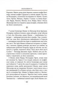 фото страниц Сильмариліон #16