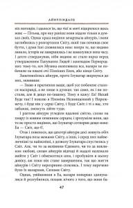 фото страниц Сильмариліон #17