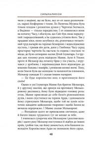 фото страниц Сильмариліон #7