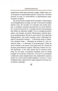 фото страниц Сильмариліон #11