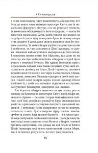 фото страниц Сильмариліон #8