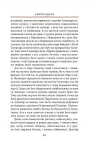 фото страниц Сильмариліон #15