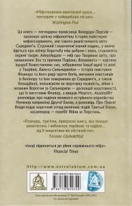 фото страниц Сильмариліон #3