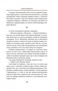 фото страниц Сильмариліон #14