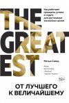 Книга От лучшего к величайшему. Как работают принципы успеха в спорте для достижения жизненных целей