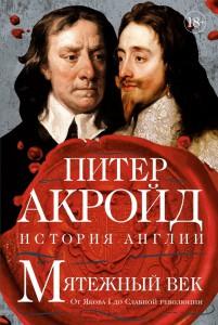 Книга Мятежный век: история Англии. От Якова 1-го до Славной революции