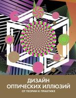 Книга Дизайн оптических иллюзий. От теории к практике