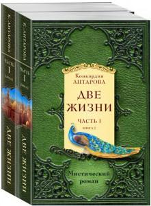Книга Две жизни. Часть 1 (комплект из 2 книг)