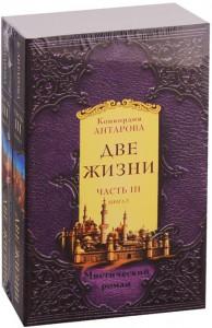 Книга Две жизни. Часть 3 (комплект из 2 книг)
