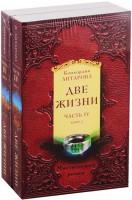 Книга Две жизни. Часть 4 (комплект из 2 книг)