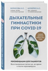 Книга Дыхательные гимнастики при COVID-19. Рекомендации для пациентов