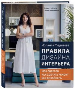 Книга Правила дизайна интерьера. 1000 советов как сделать ремонт без дизайнера