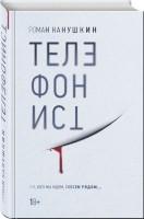 Книга Телефонист