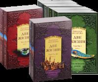 Книга Две жизни (суперкомплект из 8 книг Конкордии Антаровой)