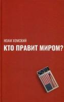 Книга Кто правит миром?