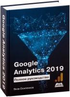 Книга Google Analytics 2019. Полное руководство