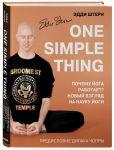 Книга One simple thing. Почему йога работает? Новый взгляд на науку йоги